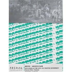 9787534424588-oy-中央美术学院造型学院油画系学生作品集