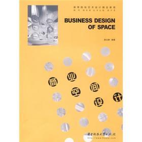 高等院校艺术设计精品教程:商业空间设计