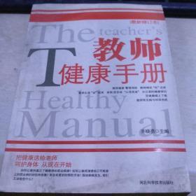 教师健康手册