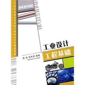 工业设计工程基础/21世纪普通高等学校工业设计专业通用教材