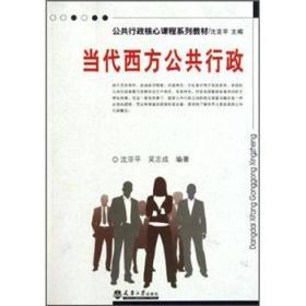 公共行政核心课程系列教材:当代西方公共行政