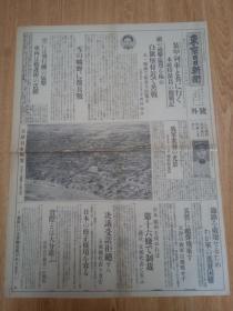 1931年11月28日【東京日日新聞 號外】一張:奉天白旗堡附近的苦戰,天津日本租界,兵營敵彈飛來天津的日軍應戰,日本軍錦州攻占,《齊齊哈爾戰畫報》