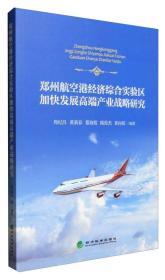 郑州航空港经济综合实验区加快发展高端产业战略研究