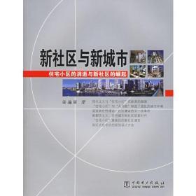 新社区与新城市:住宅小区的消逝与新社区的崛起