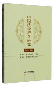 中国法经济学研究(2013~2014)