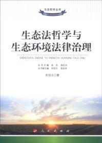 生态法哲学与生态环境法律治理