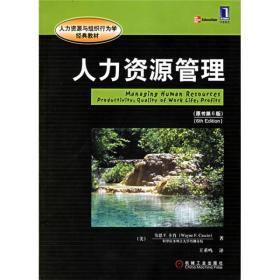 【二手包邮】人力资源管理(原书第6版) (美)卡肖(Cascio W.F.) 王