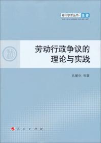 劳动行政争议的理论与实践