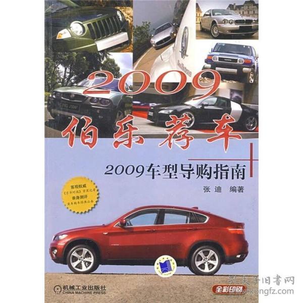 伯乐荐车:2009车型导购指南