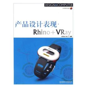产品设计表现·Rhino+VRay