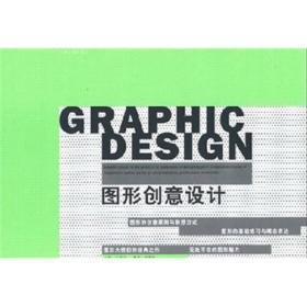 图形创意设计 毛德宝 陈珊妍 9787564111441 东南大学出版社