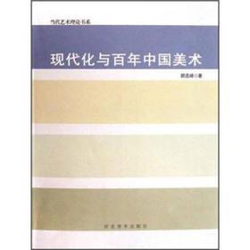 当代艺术理论书系:现代化与百年中国美术
