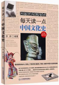 每天读一点中国文化史_9787539281599