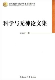 科学与无神论文集(学部委员专题文集)