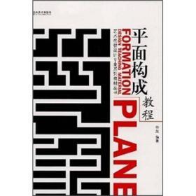 艺术院校设计专业系列教材丛书:平面构成教程