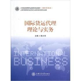 国际货运代理理论与实务