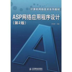 ASP 网络应用程序设计(第2版)(高职高专)
