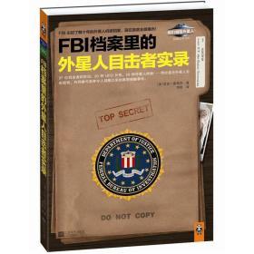 FBI档案里的外星人目击者实录【塑封】