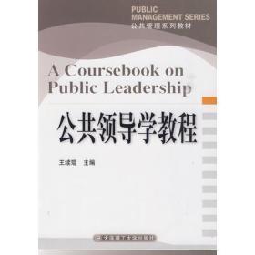 公共领导学教程