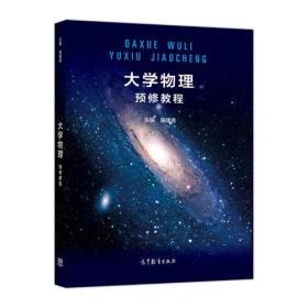 大学物理预修教程