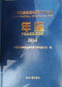 中国石油长城钻探工程公司年鉴2014 精装无护封