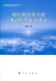 送书签lt-9787010132365-新时期领导干部意识形态能力建设