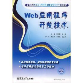 Web应用程序开发技术