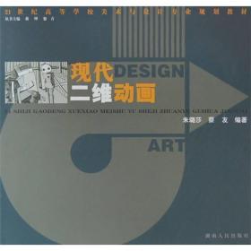 21世纪高等学校美术与设计专业规划教材:现代二维动画