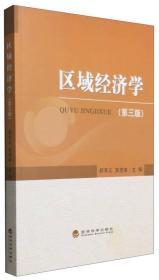 正版二手区域经济学第三3版郝寿义经济科学出版社9787514161854