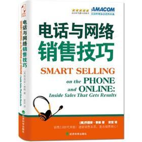 电话和网络销售技巧