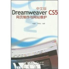 中文版 Dreamweaver CS5网页制作与网站维护