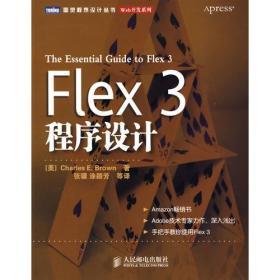 Flex 3程序设计