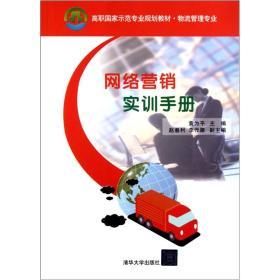 网络营销实训手册