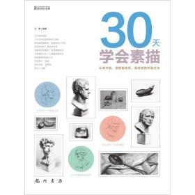 30天学会素描