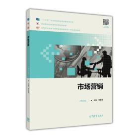 【二手包邮】市场营销-第四版 毕四勇 高等教育出版社