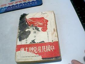 红色善本                  【  中国共产党烈士传  】土纸