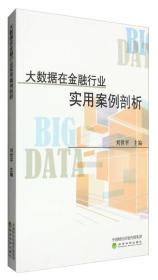 大数据在金融行业实用案例剖析