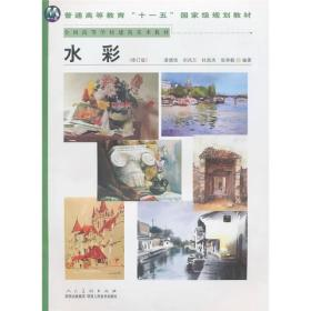 """普通高等教育""""十一五""""国家级规划教材:水彩(修订版)"""