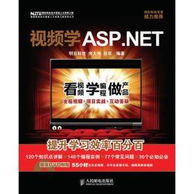 视频学ASP.NET