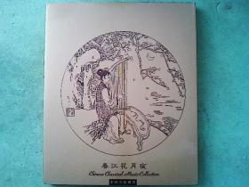 音乐光盘  中国古曲精萃----春江花月夜(未开封,CD)