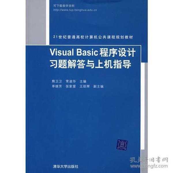 Visual Basic程序设计习题解答与上机指导(21世纪普通高校计算机公共课程规划教材)
