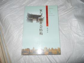 家与中国社会结构