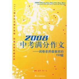 2008中考满分作文(特惠品)