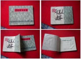 《中国成语故事》8,上海1979.9一版一印80万册8品,9074号,连环画