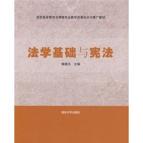 法学基础与宪法