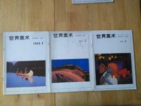 世界美术 [期刋杂志] 1989年第1.2.3.期  4楼0-0