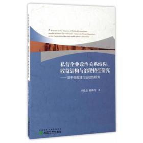 私营企业政治关系结构、收益结构与治理特征研究
