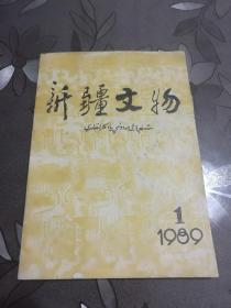 新疆文物 1989 1