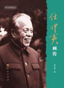 任仲夷画传(改革开放元勋画传丛书)