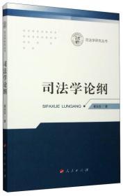 司法学研究丛书:司法学论纲